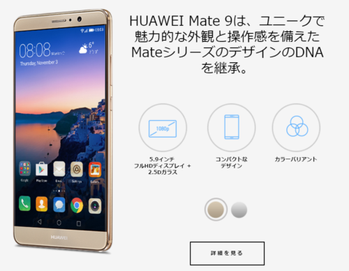 HUAWEI mate9 発表 国内