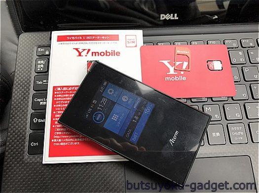 Dual SIM切り替え機能でMVNOの難点を克服してみた!『NEC Aterm MR04LN 3B モバイルルーター』がなかなか良い件