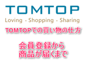 TOMTOPの配送方法の注意点と保証規定