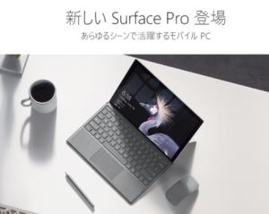 【日本でも発売】バッテリー駆動が1.5倍の13.5時間!『New Surface Pro』発表~見た目は変わらないが単なるマイナーチェンジではない進化