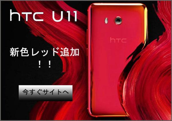 【日本未発売カラー:レッド発売】HTCの6GB RAMフラッグシップスマホ『HTC U11 Dual SIM U-3u』がETORENとExpansys発売