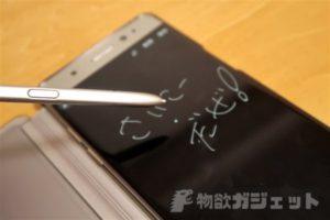 こっそり買った『Galaxy Note7 FE(Fan Edition)』が極上でした! Sペン/物理ホームボタンはさすがに使い勝手がいい
