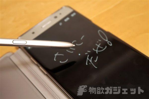 こっそり買った『Galaxy Note FE(Fan Edition)』が極上でした! Sペン/物理ホームボタンはさすがに使い勝手がいい