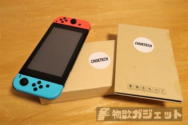 任天堂Switch買ったら必要となる基本セット「ガラス液晶保護フィルム」と持ち運びしやすい「専用ケース」を使ってみた