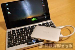 GPD PocketやMacBookが便利になる~AUKEY『USB Type-C 7 in 1 マルチハブ』使ってみた