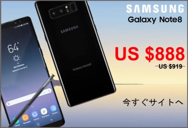 【セールで20ドルOFF】SIMフリー版『Galaxy Note 8 N950FD Dual SIM 64GB』がETORENとExpansysで販売開始!