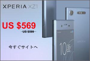 【セールで569ドル】SIMフリー版『XPERIA XZ1 G8342 Dual SIM 64GB』がETORENとExpansysで発売!