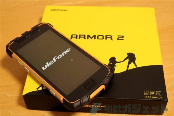 docomo LTE B19対応タフネススマホ【Ulefone ARMOR 2 】レビュー! DOOGEE S60と比較しつつ外観チェック