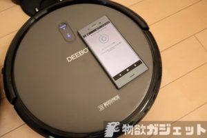 「ECOVACS DEEBOT N79 ロボット掃除機」レビュー! 2万円ちょいの価格で中級機レベルの性能