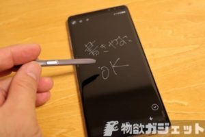Galaxy Note8に全面吸着タイプのガラス液晶保護フィルム貼ってみた! 難易度高いが満足度も高い
