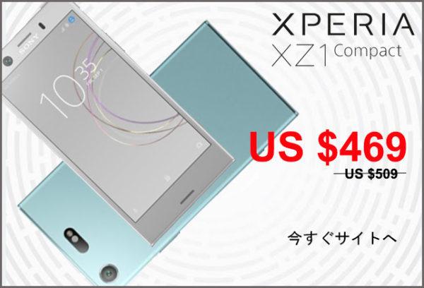 【セールで469ドル】意外と安いコンパクトモンスター! 『XPERIA XZ1  Compact』SIMフリー版がETORENで発売~