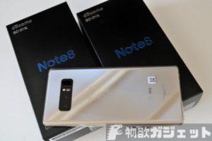 docomo版Galaxy Note8 SC-01Kが安すぎる! 2回線で2年間はシェア10GBでも1回線2000円ほどで維持可能