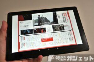 【実機レビュー後編】10.1インチ2K解像度タブレット「ONDA V10 Pro」レビュー! ベンチマークや電子書籍リーダーとして使ってみた