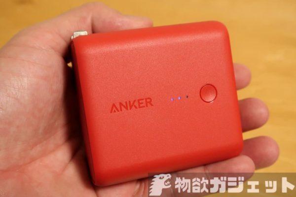 レッドカラーが眩しい~コンセント直差しができるモバイルバッテリー「Anker PowerCore Fusion 5000」が便利!