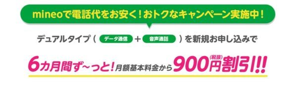 mineoで「100万回線ありがとう!900円6カ月割引キャンペーン」