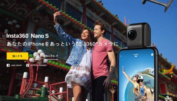 360度4K 30fps動画が撮れる『Insta360 Nano S』発売! たったの240ドル~