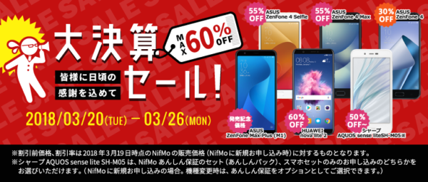 HUAWEI nova lite 2が8500円など~NifMoでスマホが最大60% OFFとなる決算セール開催中~