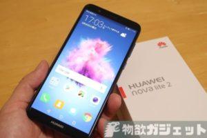スナドラ636搭載『Xiaomi Redmi Note5』発売! 前後ポートレートモード撮影可能でハイコスパなスマホ