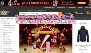 日替わりセールが爆安『GearBest 4周年アニバーサリーセール(本番)』が開催中!