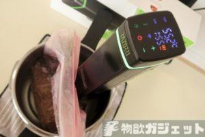 スマホと繋がる「Razorri 低温調理器」買ってみた!ローストビーフ/ハムが自宅で簡単に作れるぞ