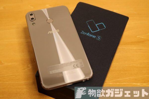 【実機レビュー前編】ノッチディスプレイで大きく進化した『ZenFone5 ZE620KL』ファースト・インプレッション