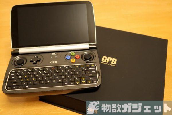 【実機レビュー前編】6インチゲーミングPC『GPD WIN2』ファースト・インプレッション!よくここまで詰め込んだ