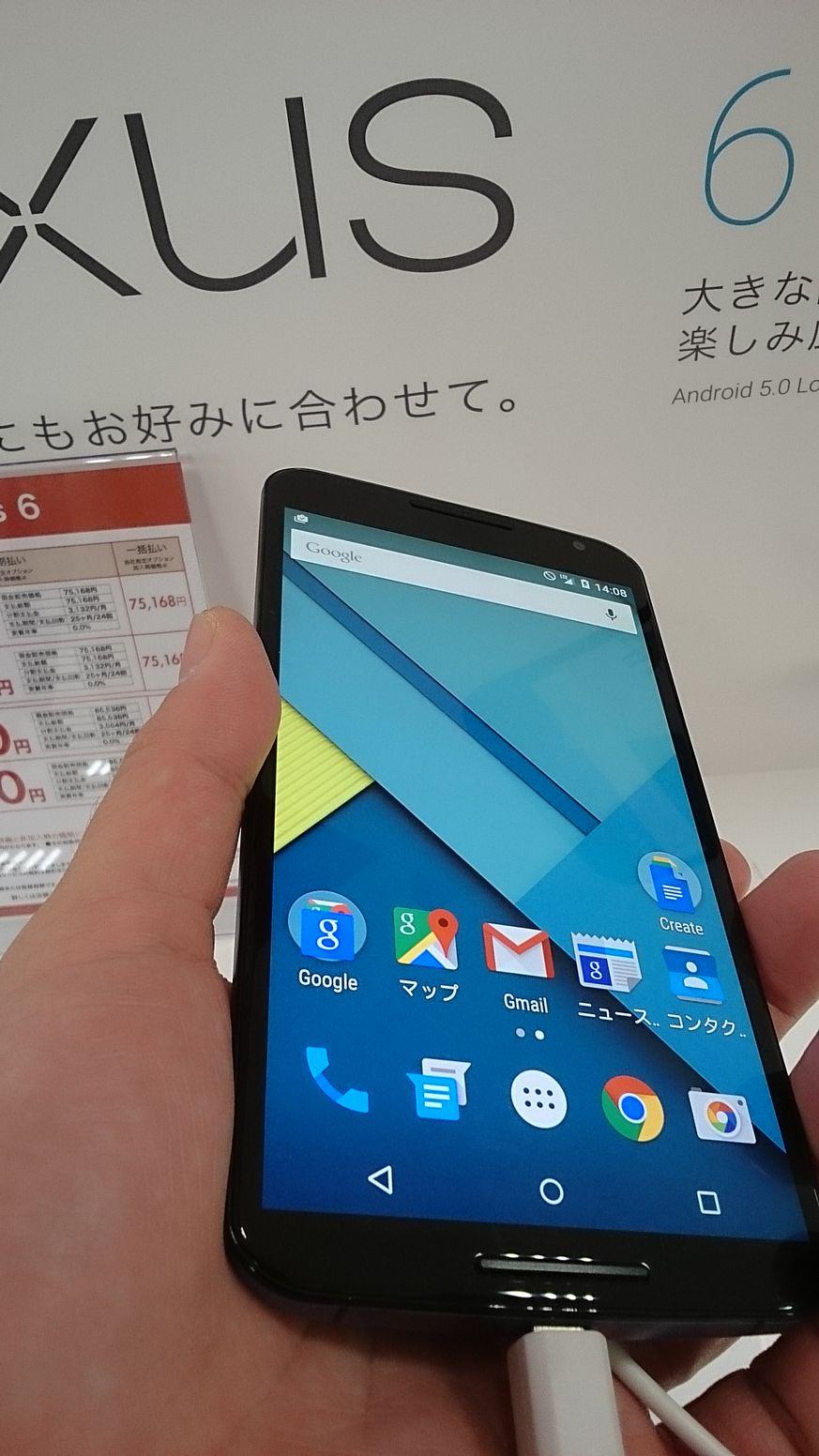 Google Nexus6とズルトラ比較してみた・・・N6圧勝ですやん