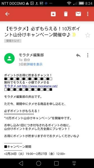 Ascend Mate 7 gmail2