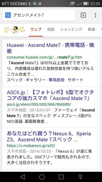 Ascend Mate 7 chrome