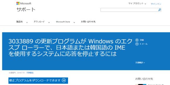 Windows8及び8.1でタスクバーがハングする理由は月例パッチが原因(解決策あり)