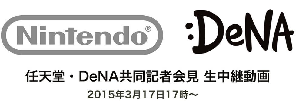 任天堂とDeNAが資本提携!そして次世代ゲーム機NXを開発中と公開リーク!
