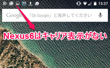 nexus6_carrier2