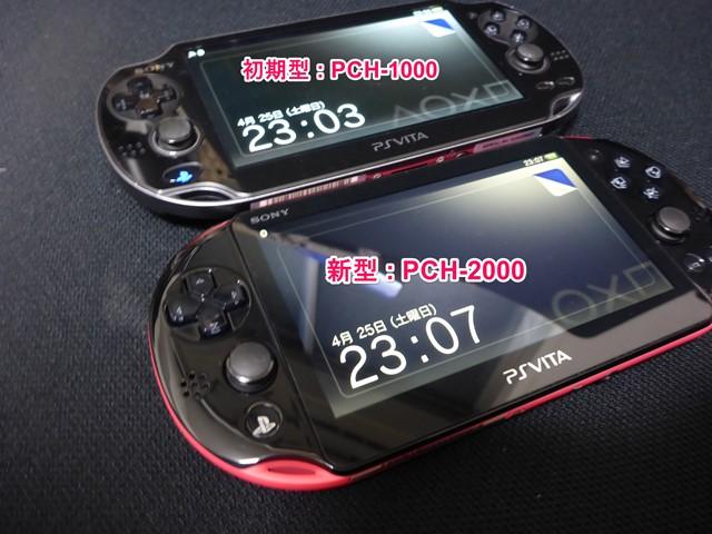 いまさらだけど新旧PSVITAを比較してみた(PCH-1000/PCH-2000)!やっぱ新型は軽い~
