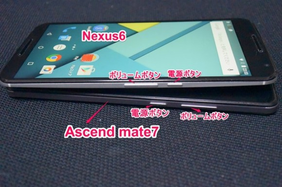 nexus6&Ascend mate7_side