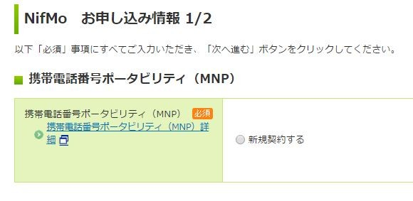 nifmo_mnp