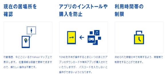 tone_mobile3