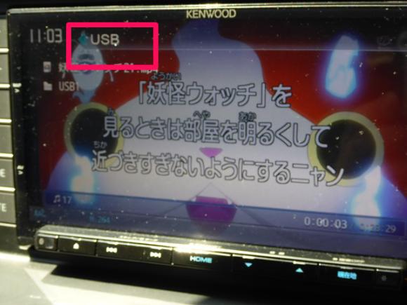 mdv-r700 USBメモリーキー