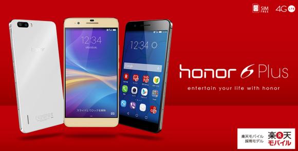 Huawei-Honor-6-Plus 楽天モバイル