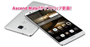 Ascend Mate7 software update