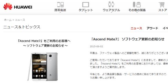 Ascend Mate7 software update HUAWEI