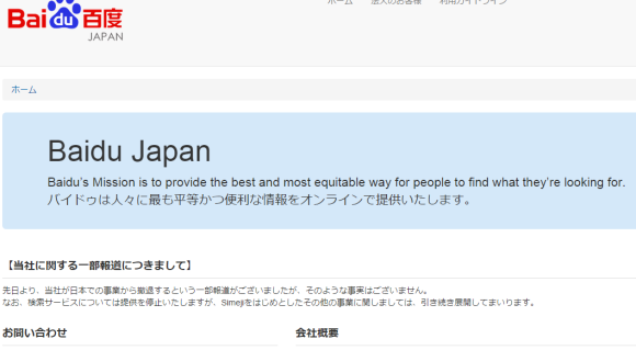 Baidu japan Ascend Mate7