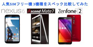 発表されたばかりの『ZenFone Selfie』が日本でも発売!ZenFone2とも比較してみた