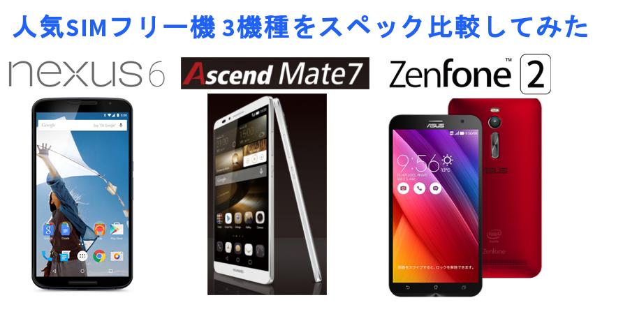 メーカーブースでAscend Mate7とMediaPadX1を触ってきた