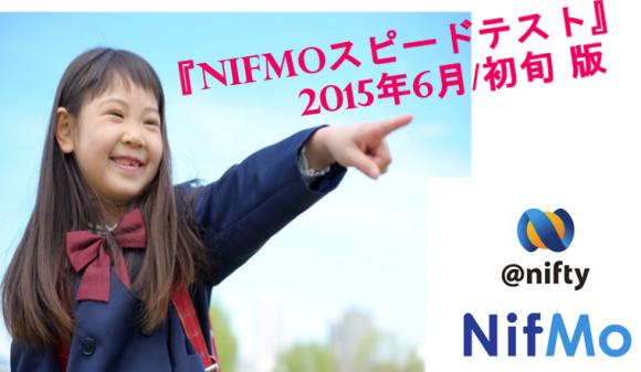 NifMo ニフモ スピードテスト