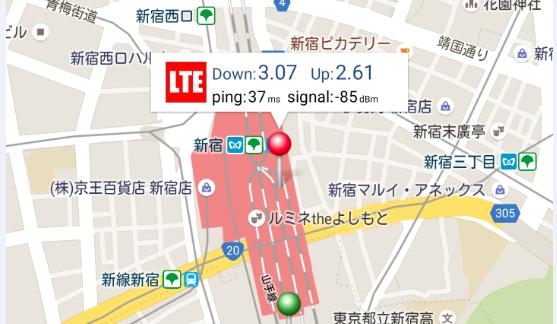 NifMo 新宿 スピードテスト