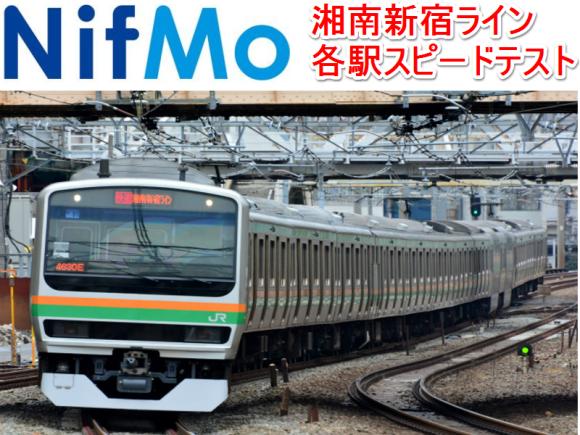 NifMo 湘南新宿ラインの各駅テスト