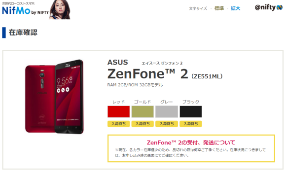 NifMo ZenFone2 在庫
