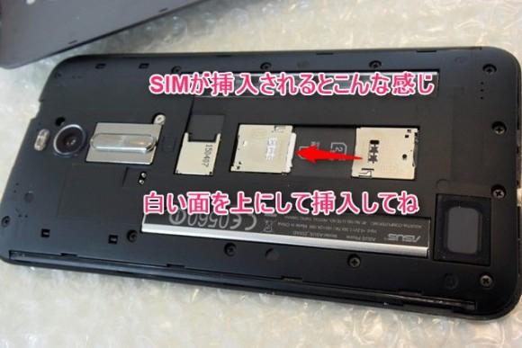 ZenFone2にNifMo SIMを挿入する