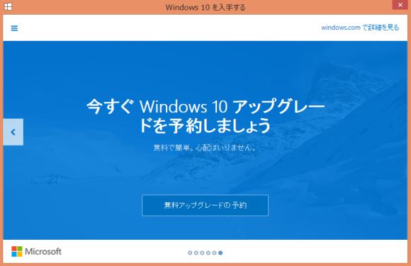 windows10_upgrade2