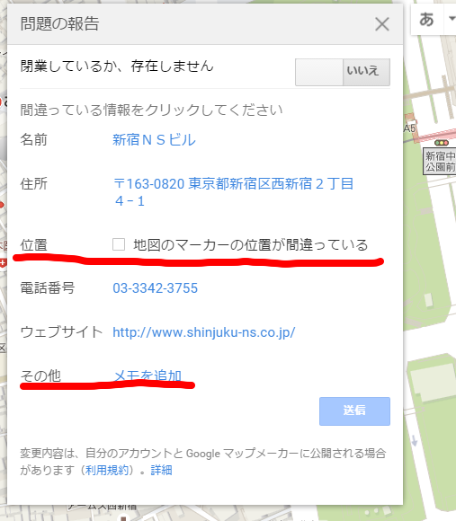 how to correct wrong google map